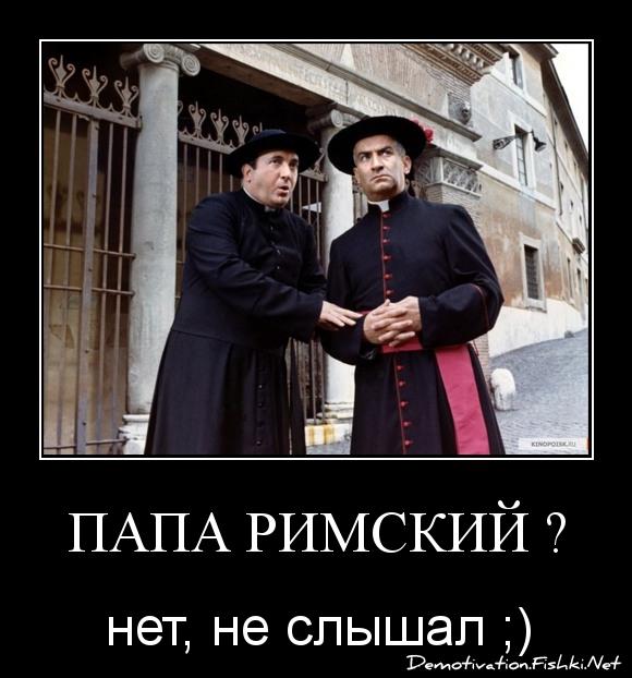 Папа Римский ?