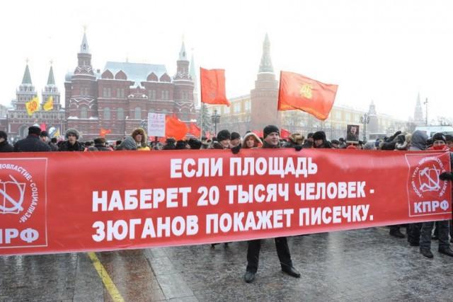 Бугагашеньки кпрф, митинг, надпись, площадь