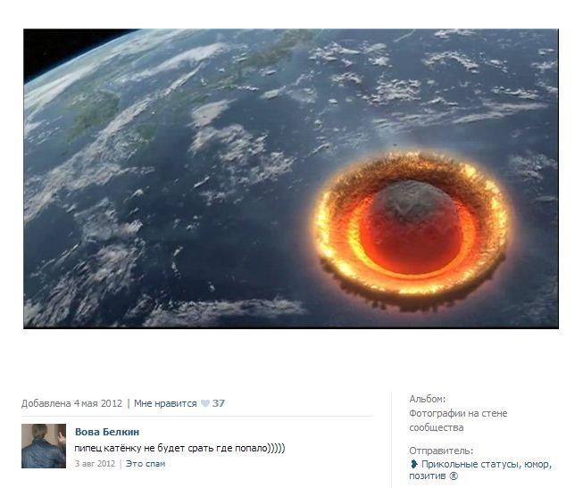 Прекрасные фото вконтакте, картинка, комментарий, метеорит