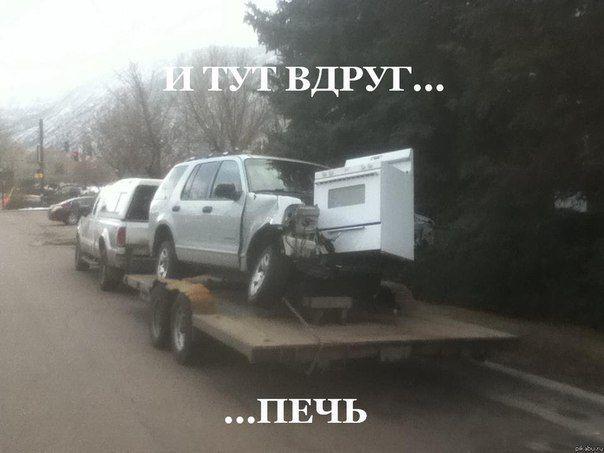 Фотка авария, печка, прикол, разбил машину