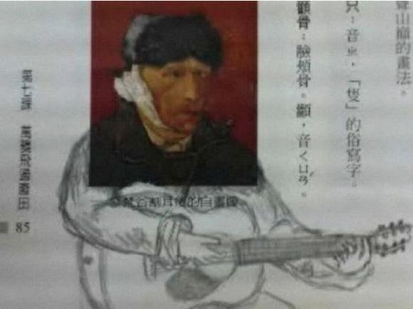 рисунки, учебник, художник, китай