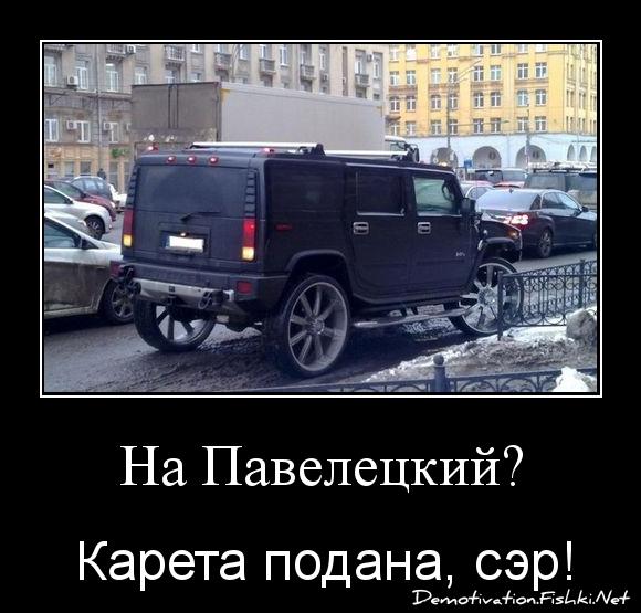 На Павелецкий?