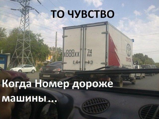 Улетное фото грузовик, номер, прикол, цена