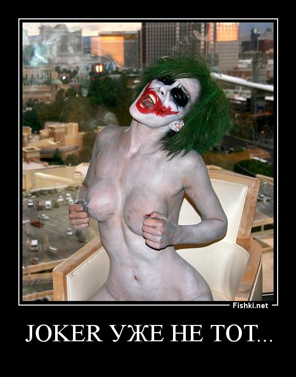 JOKER уже не тот...