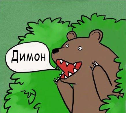 димон, медведев