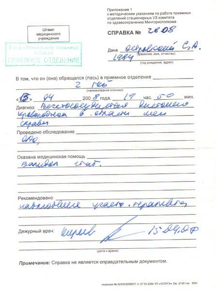 Регистратура онлайн поликлиники мордовия