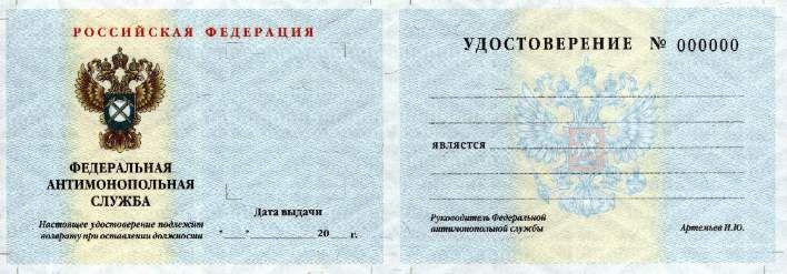 образец служебного удостоверения скачать