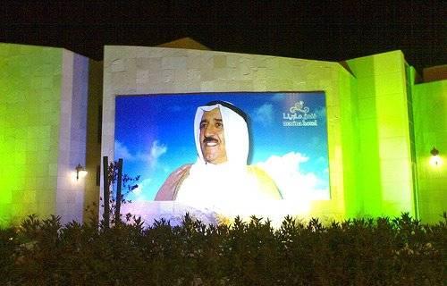 Sheikh Sabah Al-Sabah – Emir of Kuwait
