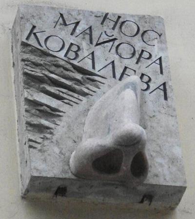 Памятник носу