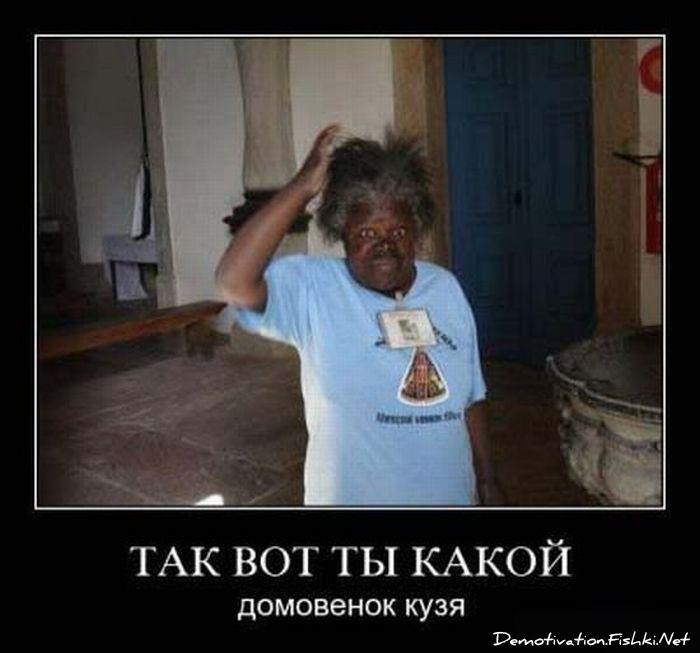 http://fishki.net/picsw/042010/23/post/demotivator/tn.jpg