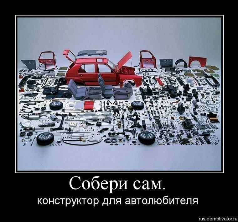 демотиваторы ремонт авто тому это несладкий