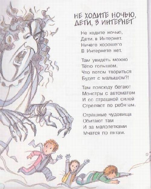Эдуард Успенский рассказывает про ужасный интернет (5 картинок)