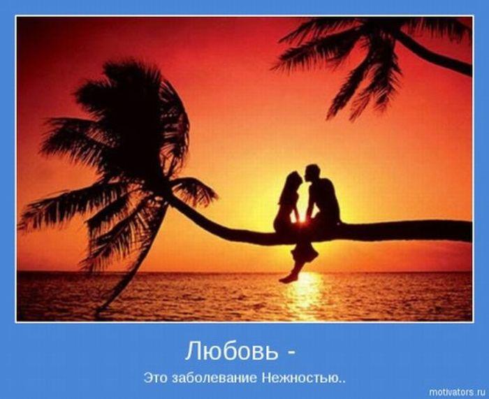 Мотиваторы про любовь (30 фото)