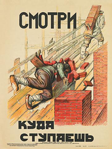 Советские плакаты по технике безопасности (43 фото)