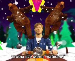 Шведский шизоролик 2. Россия вся зассана медведями!