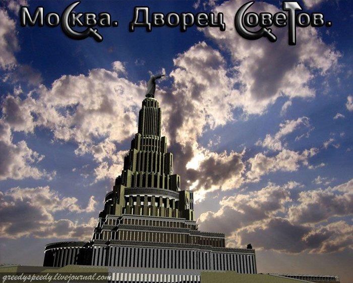 Москва. Виртуальный Дворец Советов. (21 фото)