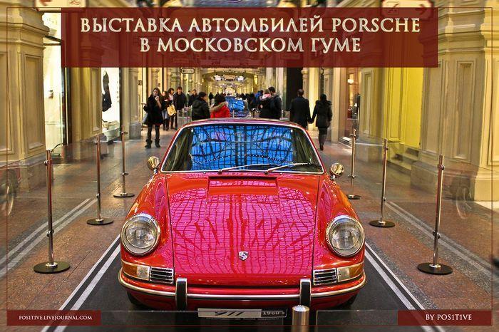 Выставка автомобилей Porsche в Московском ГУМе (15 фото)