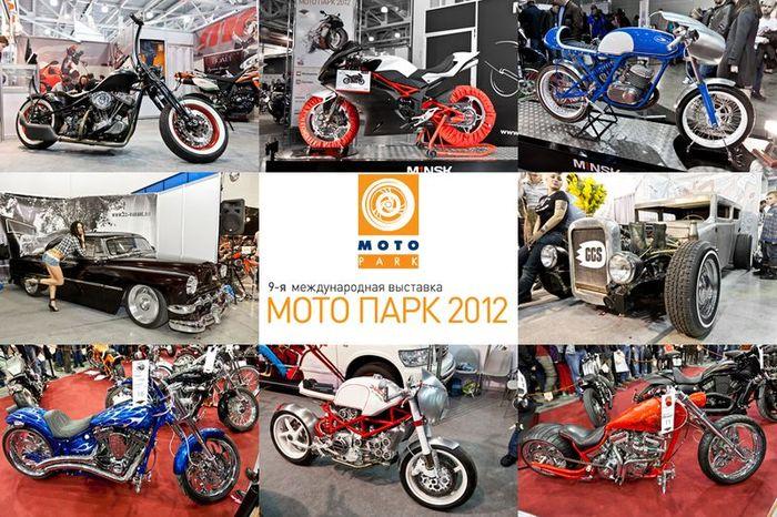 Международная выставка МОТО-ПАРК 2012 (38 фото)