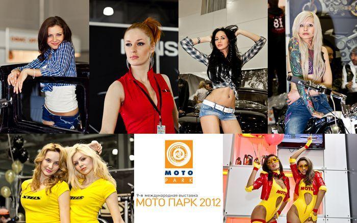 Девушки МОТО-ПАРКа 2012 (29 фото)