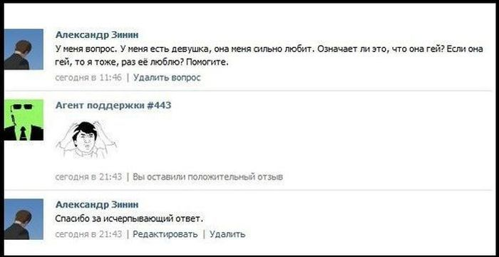 Приколы от команды техподдержки ВКонтакте (13 фото)