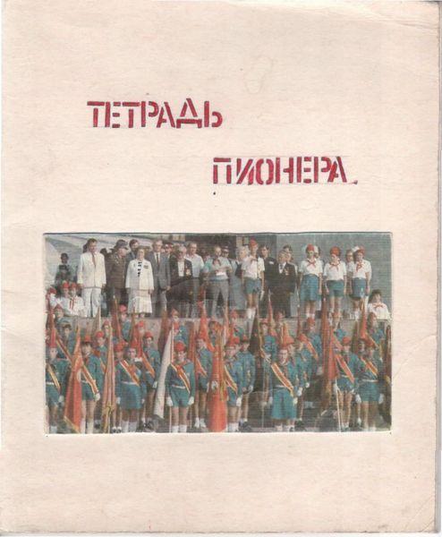 Тетрадь пионера (21 фото)