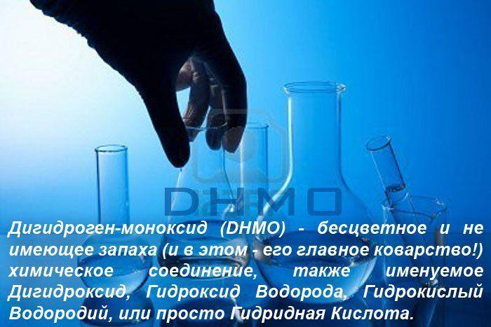 Запретим дигидроген моноксида (19 фото)