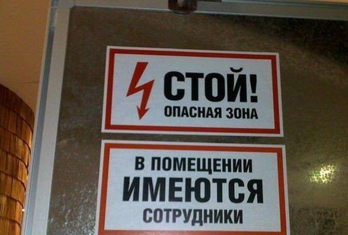 Запреты от русских креативщиков (22 фото)