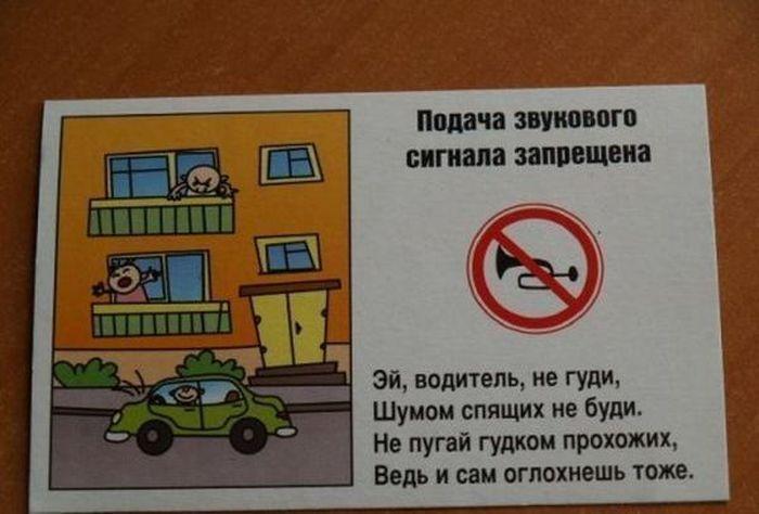 Шутливые правила дорожного движения в стихах (18 фото)
