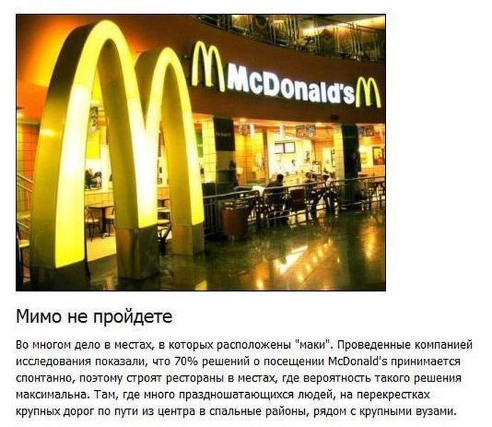 Тайны McDonalds (8 фото)