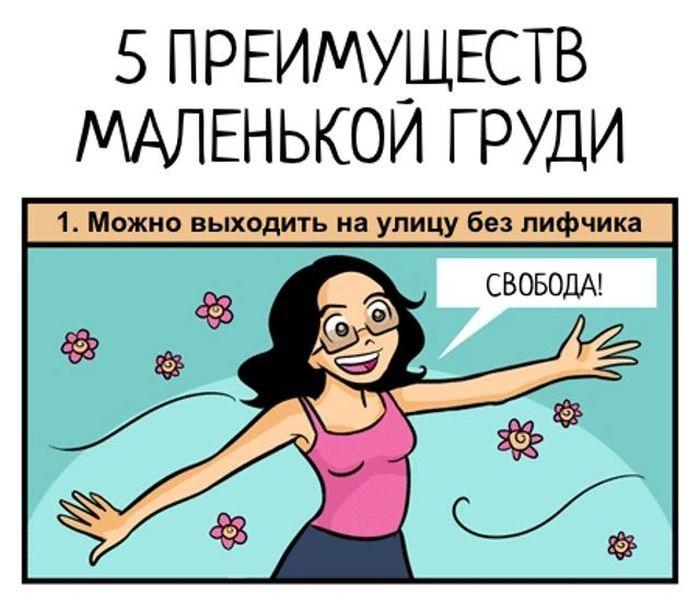 Преимущества маленькой груди (5 фото)