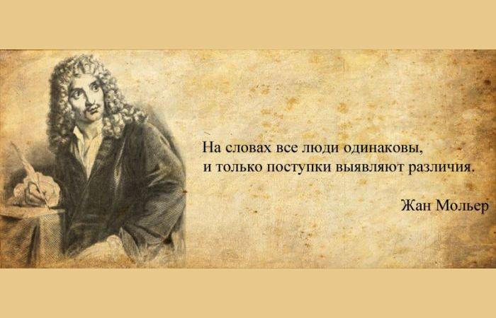 Афоризмы и цитаты великих людей (31 фото)