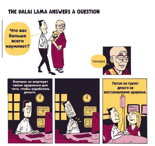 Далай-Лама отвечает на вопросы (2 фото)