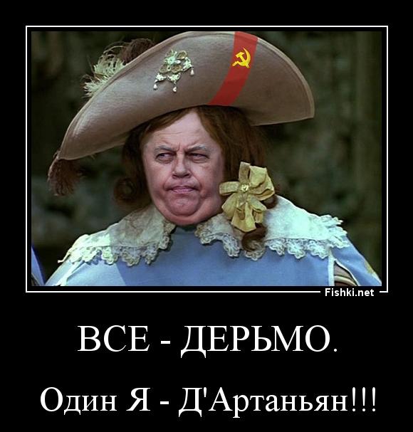 ВСЕ - ДЕРЬМО.