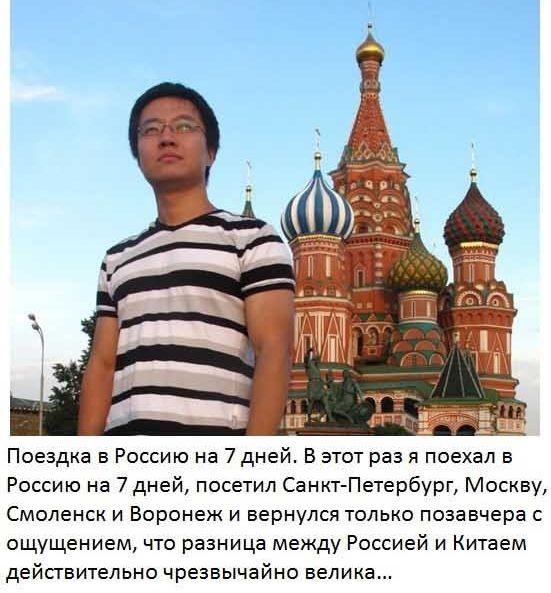 путешествия, экскурсия, китаец, россия