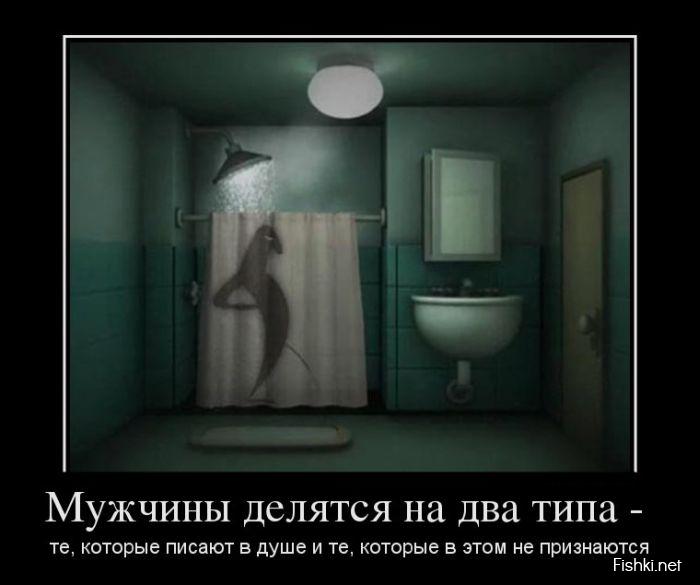 про душ демотиваторы главный самый