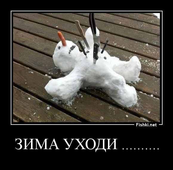Зима уходи ...........