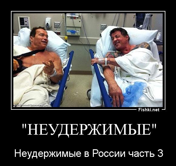 """""""Неудержимые"""""""