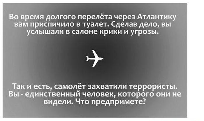 самолет, задача