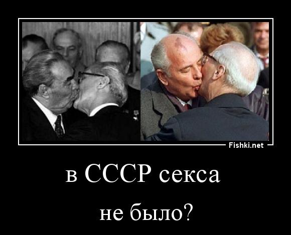 в СССР секса