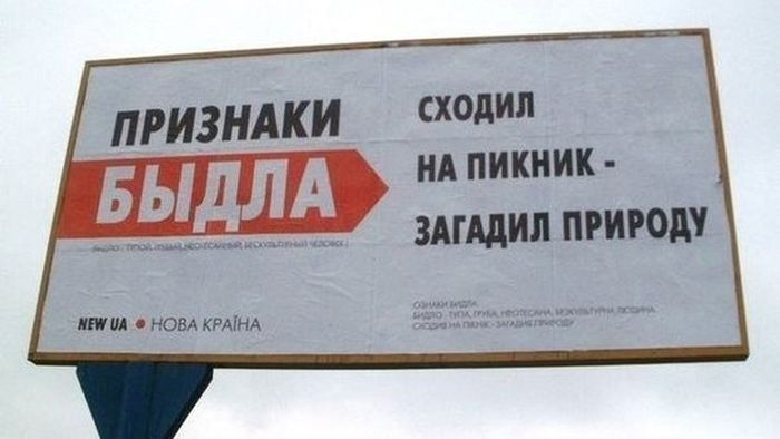 быдло, плакаты