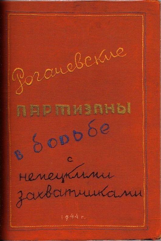война, журналы, партизан