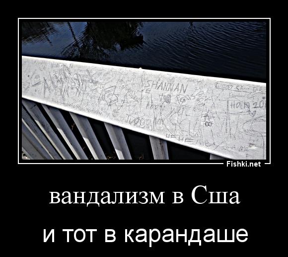 вандализм в Сша