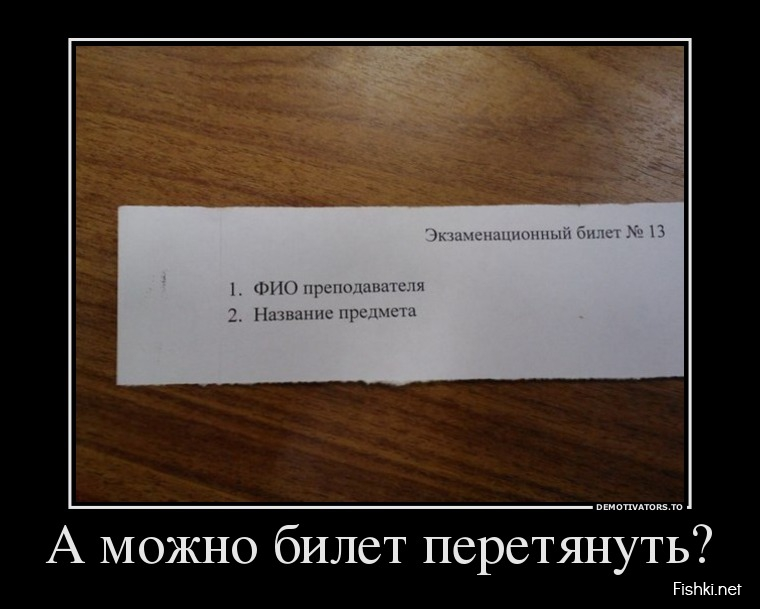 демотиватор сдать экзамен очень элегантный образ