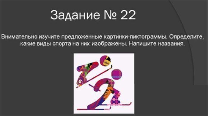 россия, сборная, школа, задание, тест