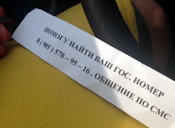 авто, кража номеров