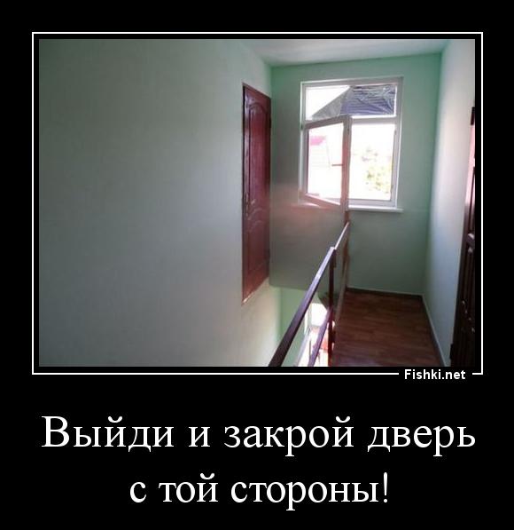 Выйди и закрой дверь