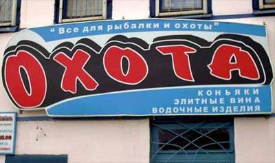 http://ua.fishki.net/picsw/052007/03/bad_ad/100_bad_ad_25.jpg