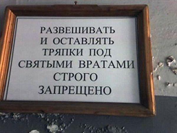 Прикольные надписи (80 фото)