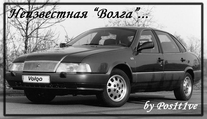 Неизвестная Волга. ГАЗ-3105 (13 фото)
