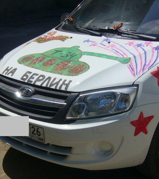 Разукрашенная Lada Granta к празднику Победы (9 фото)